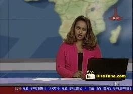 ETV 1PM Full Amharic News - Feb 12, 2012
