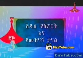 Ethiopian TV to Launch Sport and Entertainment ONLY Channel
