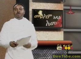 ETV 1PM Full Amharic News - Sep 12,2011