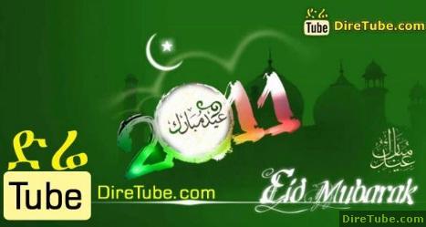 Eid Mubarak to All Muslims - [ኢድ ሙባረክ በአለም ለሙስሊሞች በሙሉ]