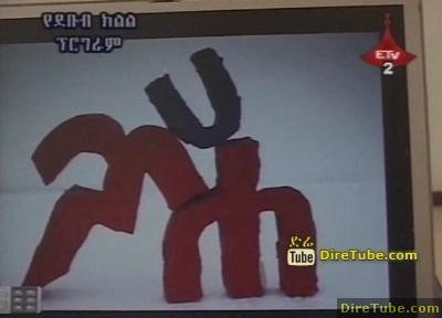 Artist Wesene Worke Shows Amharic Letters Exhibition