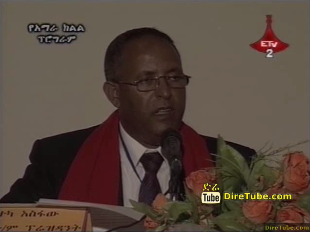 Ethiopian Football Federation Vice-President