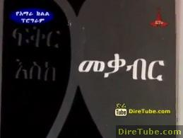 The Legendary Ethiopian Author Haddis Alemayehu - Part 2
