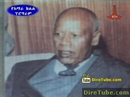 The Legendary Ethiopian Author Haddis Alemayehu - Part 1