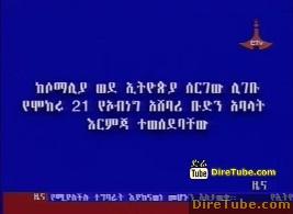 ETV 8PM Full Amharic News - Jul 3,2011