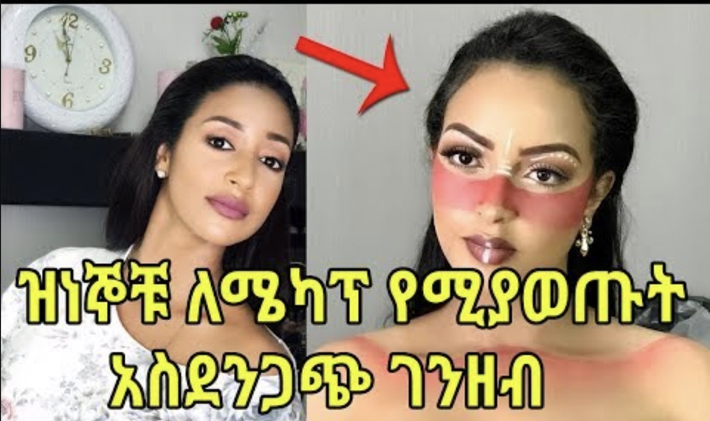 This is How much Ethiopian Female Celebrity spend for Makeup