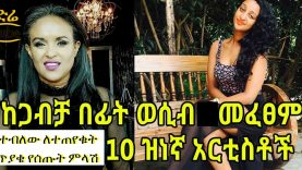 Ethiopian Celebrity Opinion on Sex Before Marriage