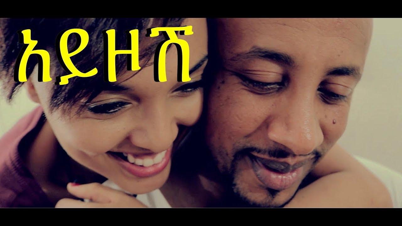 Sami Dan & Lij Michael (Faf) - Ayzosh (አይዞሽ)