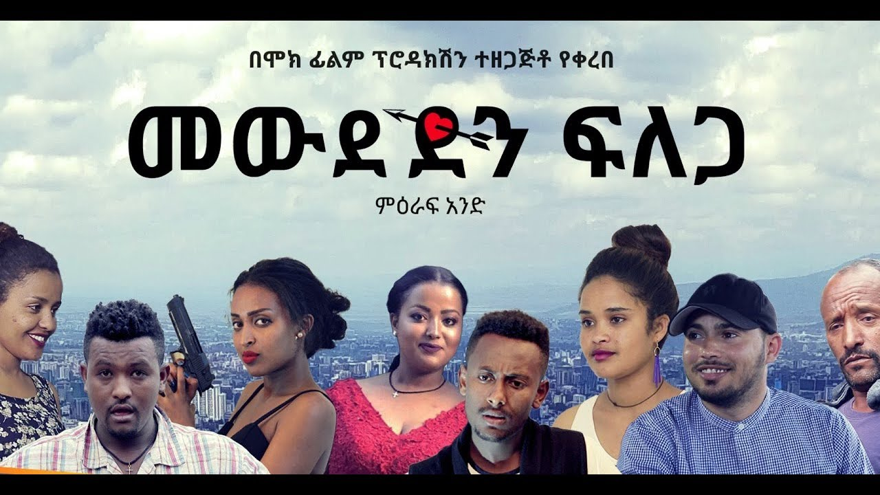 መውደድን ፍለጋ - Mewdedin Filega