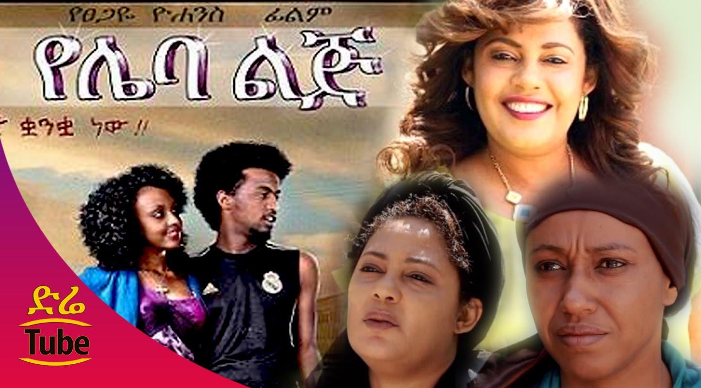 Ethiopian Movie Yeleba Lij Diretube Ethiopian Largest News