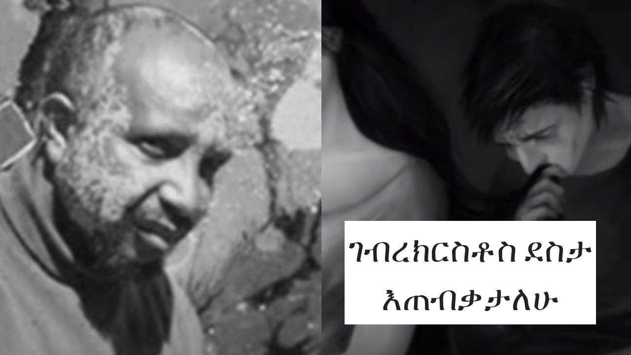 """Poet Gebre Kristos Desta """"Etebekatalhu"""""""