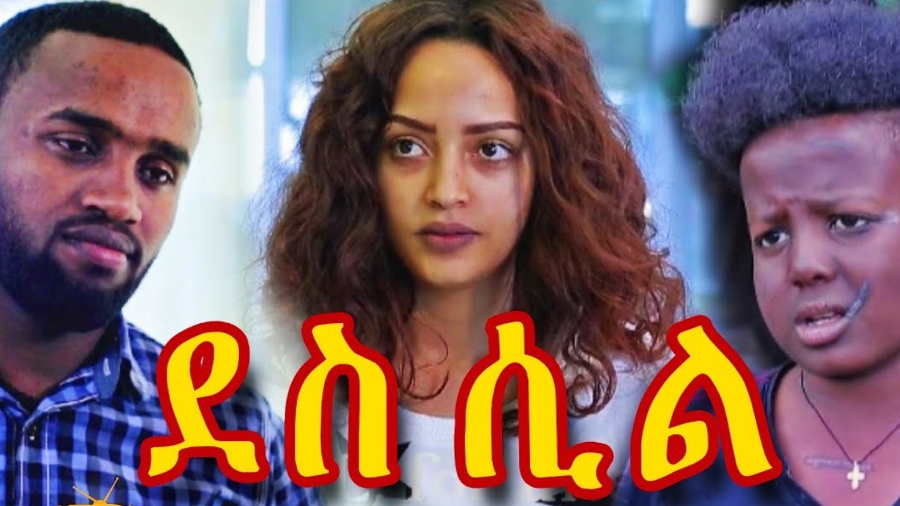 "Ethiopian Film: ""ደስ ሲል"" Full Amharic Movie"