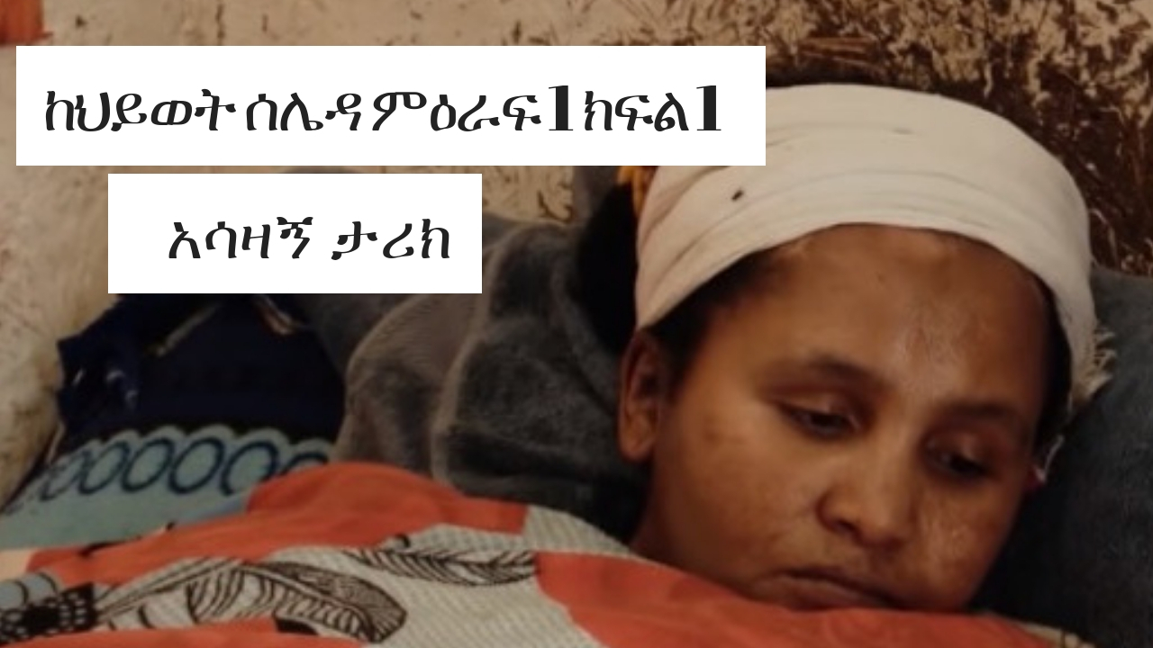 Kehiwot Seleda: Very Sad Story of a Car accident