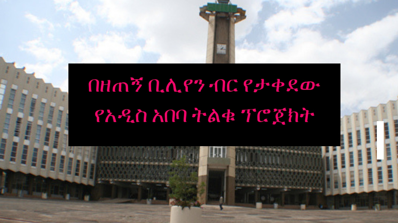 መዲናችን እጅግ አስገራሚ ፕሮጀክት ይፋ ልታደርግ ነው - EthiopikaLink