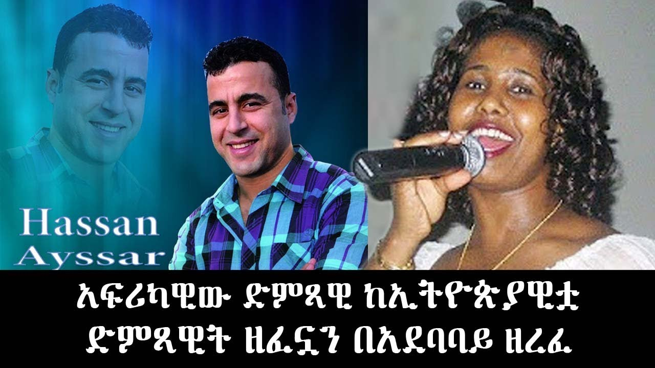 Ethio FM 107.8 || አፍሪካዊው ድምጻዊ ከኢትዮጵያዊቷ ድምጻዊት አንዱን ዘፈኗን በአደባባይ ዘረፈ፤ የማንን ይሆን?