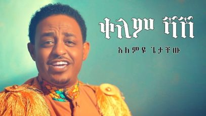 New Ethiopian Music 2019 – DireTube – Ethiopian Largest News & Video
