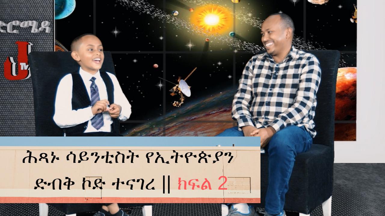 ሕጻኑ ሳይንቲስት የኢትዮጵያን ድብቅ ኮድ ተናገረ! ክፍል 2 Andromeda || JTV