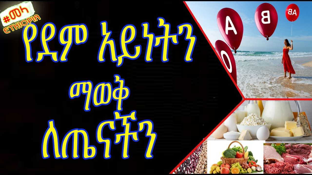 የደም አይነትን ማወቅ ለጤናችን | Blood Type and Your Health in Amharic