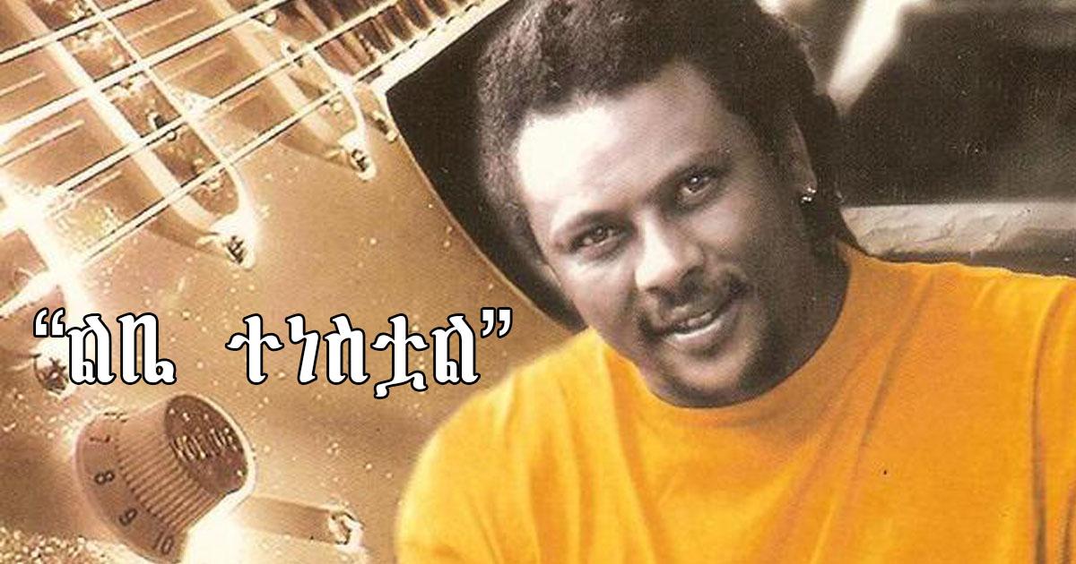 "Eyob Mekonnen - ""ልቤ ተነስቷል"" - Ethiopian MUsic"