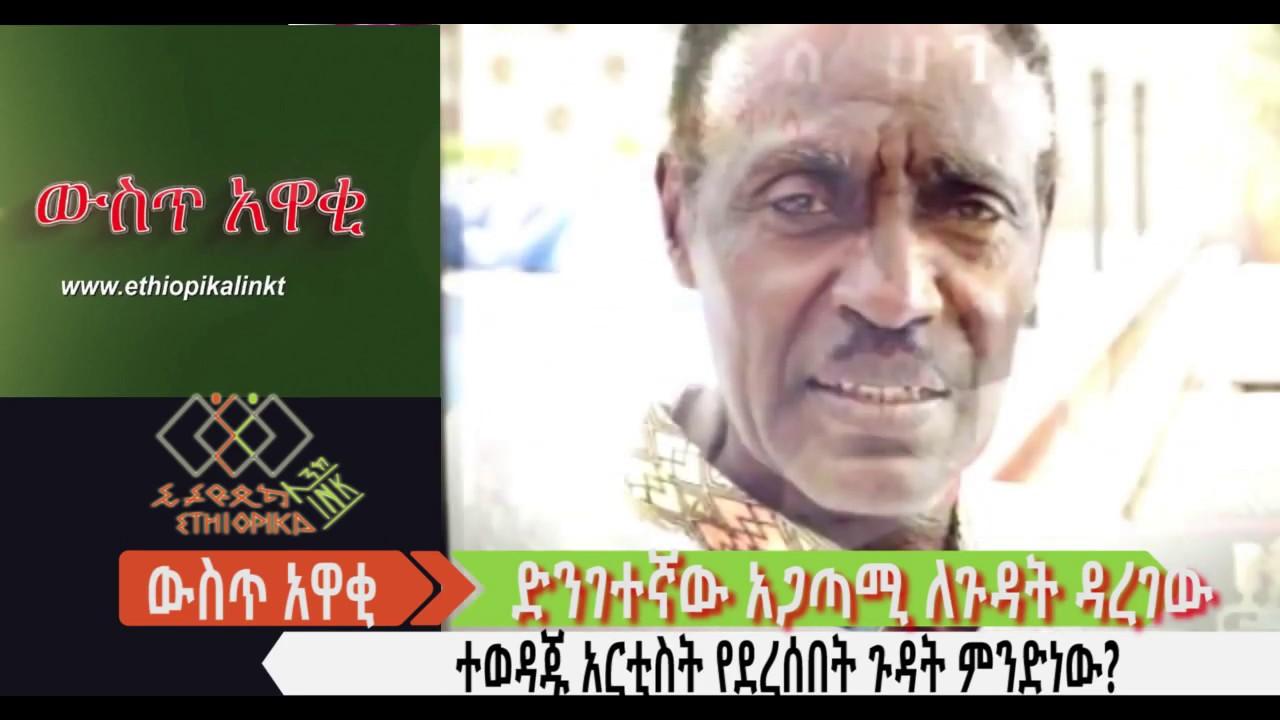 አርቲስት ስለሺ ደምሴን ድንገተኛ አጋጣሚ ለጉዳት ዳረገው: EthiopikaLink