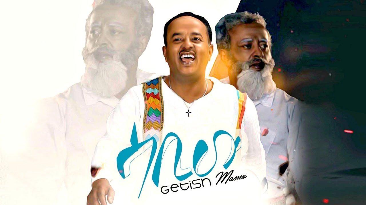 """Getish Mamo - """"ሳቢው"""" - Ethiopian Music"""