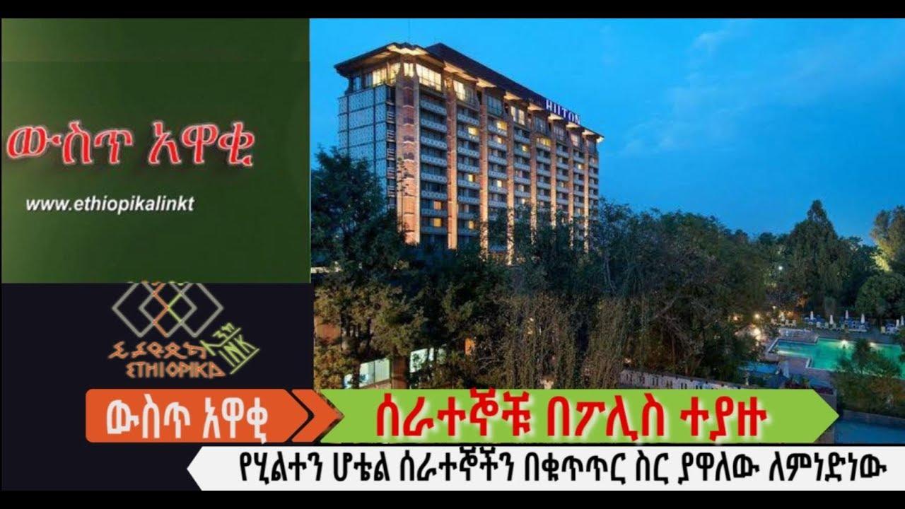 የሂልተን ሆቴል ሰራተኞች በፖሊስ ተያዙት ለምነድነው | EthiopikaLink