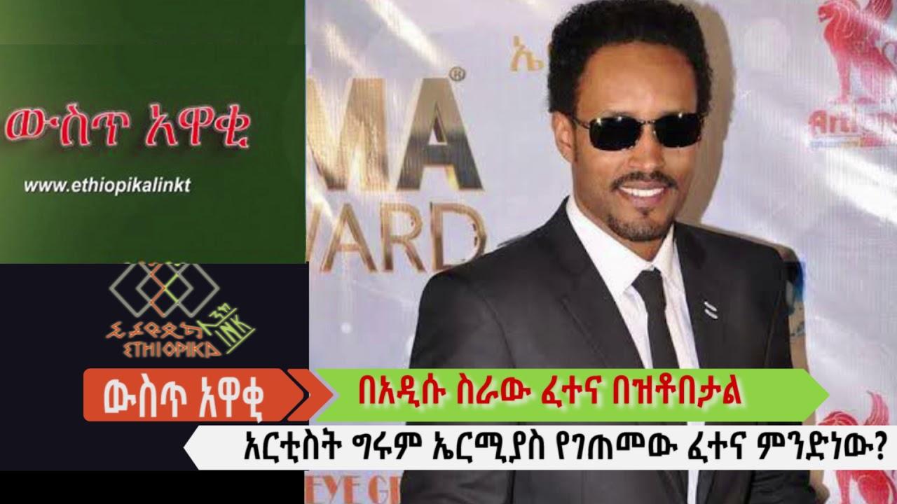 አርቲስት ግሩም ኤርሚያስ የገጠመው ፈተና ምንድነው? EthiopikaLink
