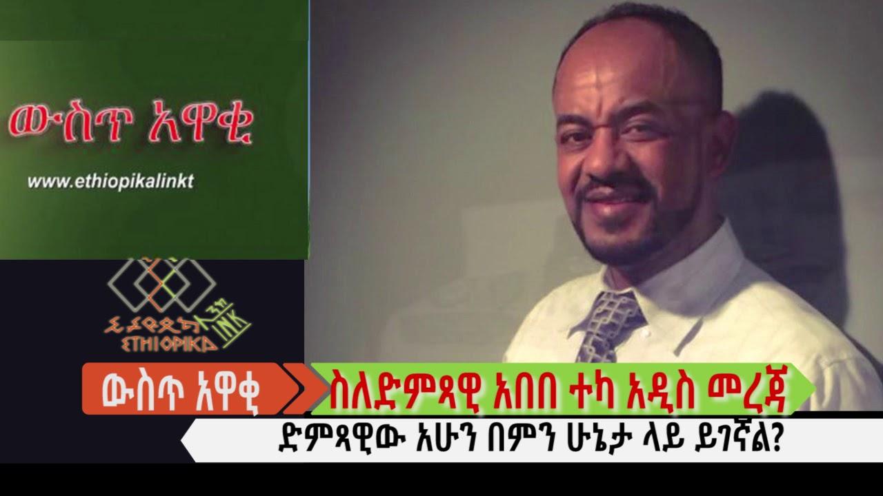 ስለድምጻዊ አበበ ተካ አዲስ መረጃ - EthiopikaLink