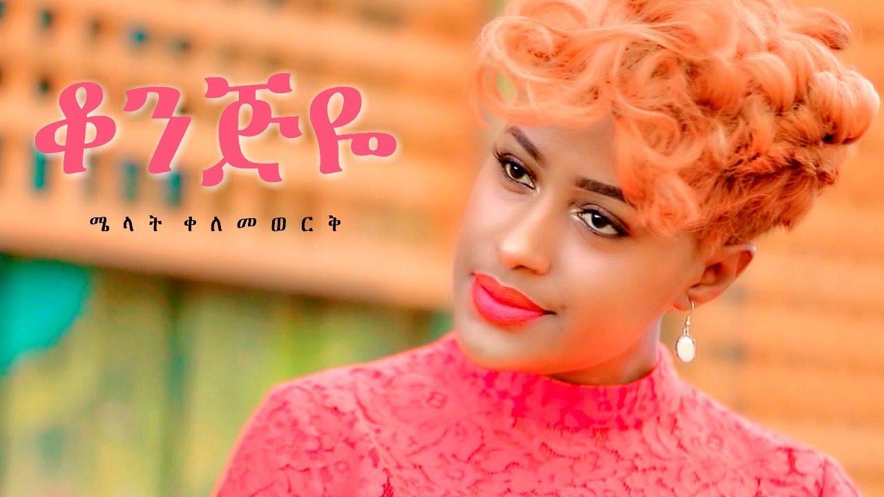 "Melat Kelemework - ""ቆንጅዬ"" - Ethiopian Music"