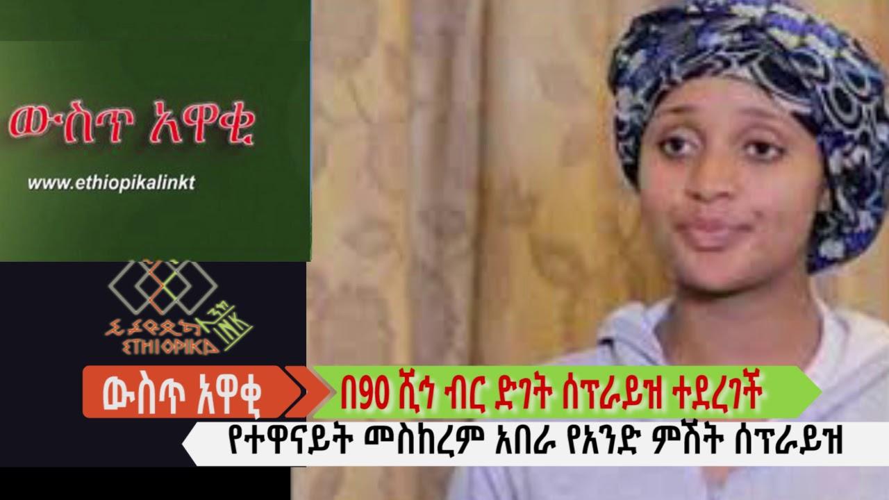 ተዋናይት መስከረም አበራ ድንገት በ90 ሺኅ ብር ሰፕራይዝ ተደረገች - EthiopikaLink