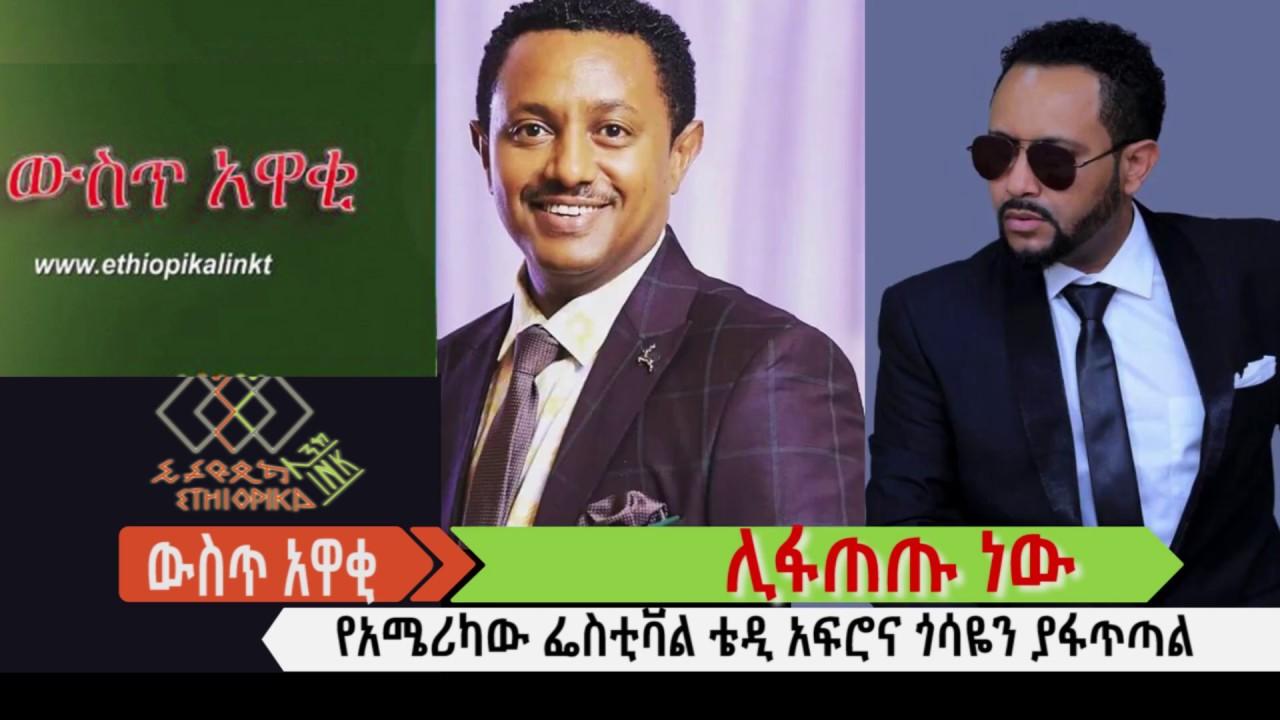 የአሜሪካው ፌስቲቫል ቴዲ አፍሮና ጎሳዬን ያፋጥጣል!! ውስጥ አዋቂ EthiopikaLink