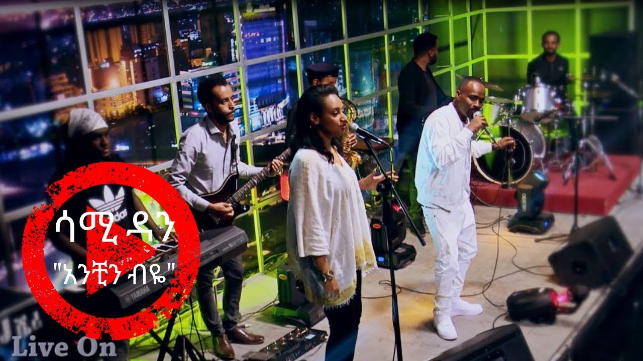 "ሳሚ ዳን ""አንቺን ብዬ"" 