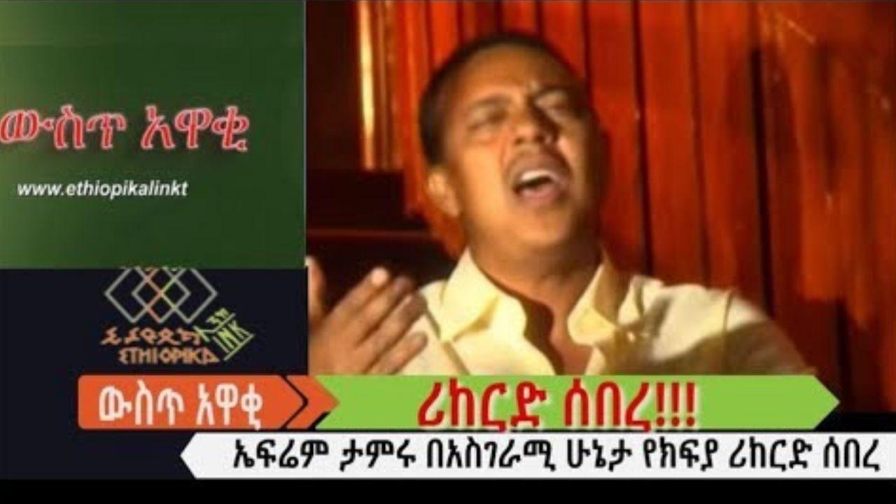 ኤፍሬም ታምሩ በአስገራሚ ሁኔታ የክፍያ ሪከርድ ሰበረ! ውስጥ አዋቂ EthiopikaLink