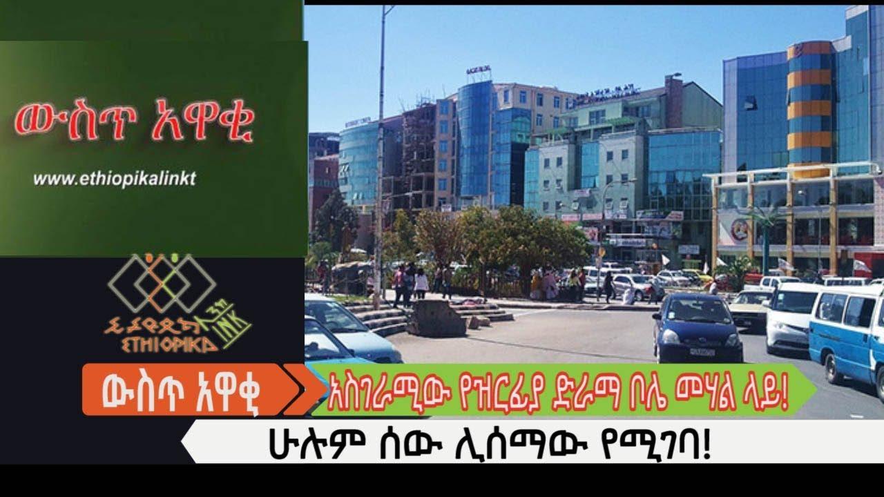 አስገራሚው የዝርፊያ ድራማ ቦሌ መሃል ላይ! ሁሉም ሰው ሊሰማው የሚገባ! EthiopikaLink
