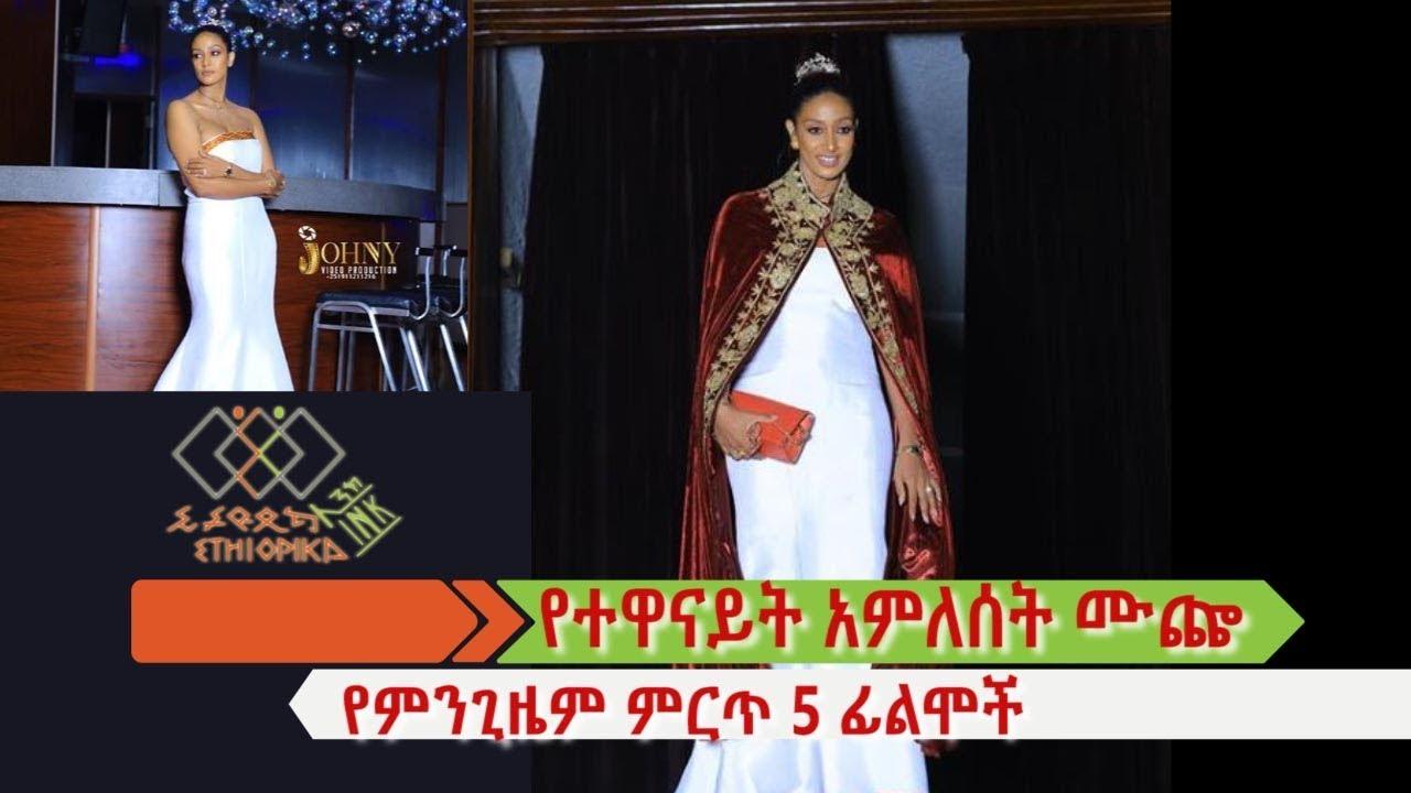 የተዋናይት አምለሰት ሙጬ የምንጊዜም ምርጥ 5 ፊልሞች EthiopikaLink
