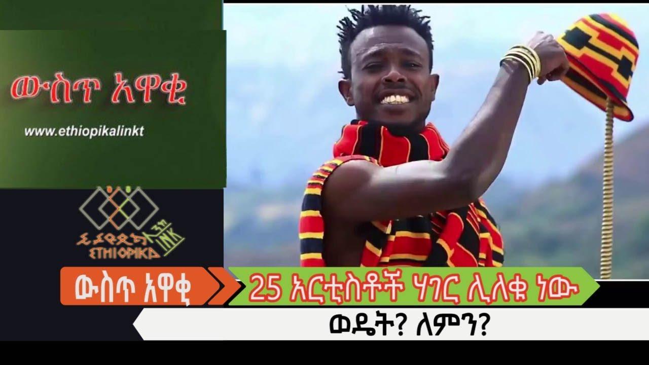 25 አርቲስቶች ሃገር ሊለቁ ነው :: ወዴት? ለምን? EthiopikaLink