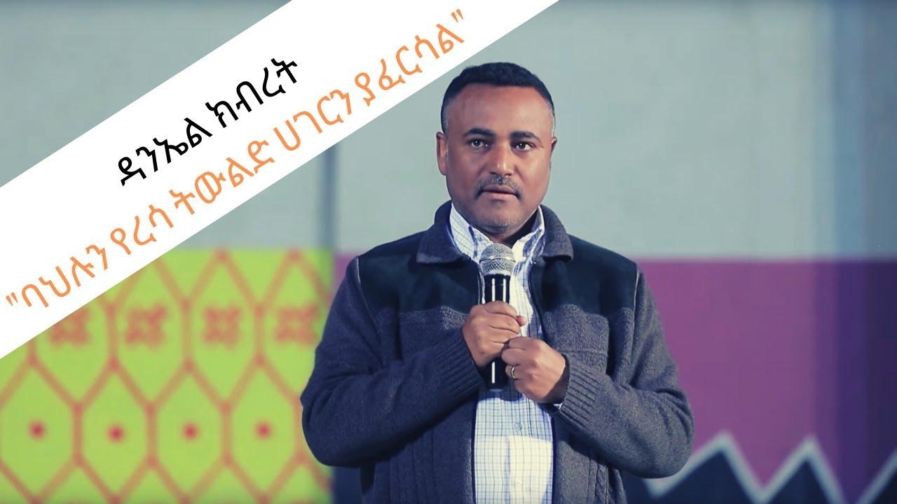 "Ethiopia | ሙሐዘ ጥበባት ዳንኤል ክብረት ""ባህሉን የረሳ ትውልድ ሀገርን ያፈርሳል"""