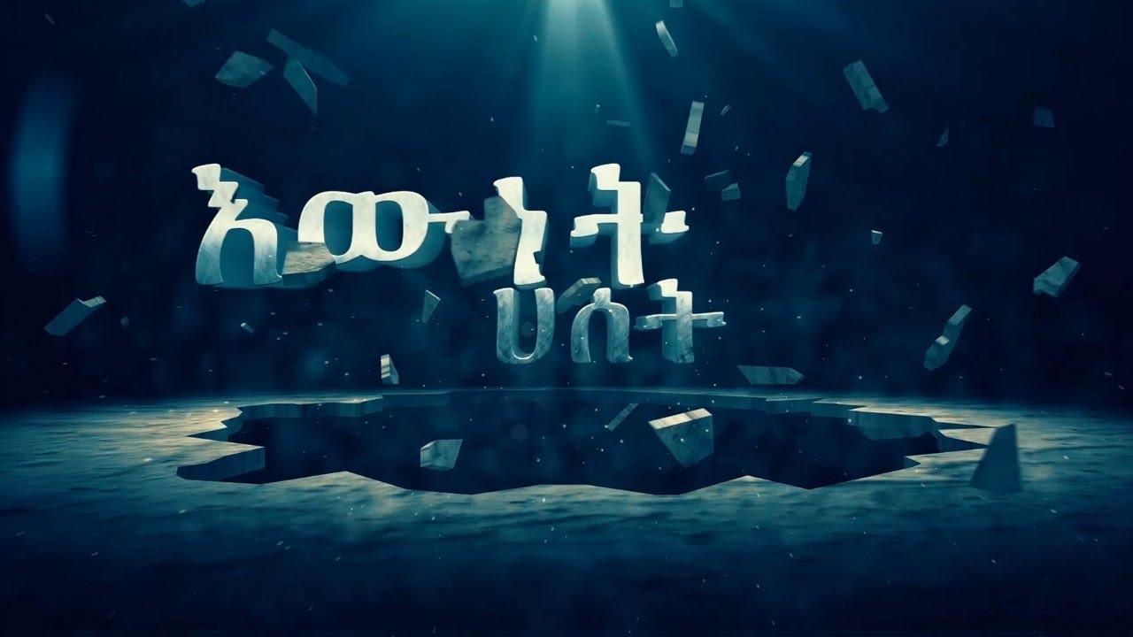 Ewnet Haset | እውነት ሃሰት promo | NEW show!
