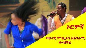 "Abby Lakew – ""Endemewdh"" – Ethiopian Music – DireTube – Ethiopian"