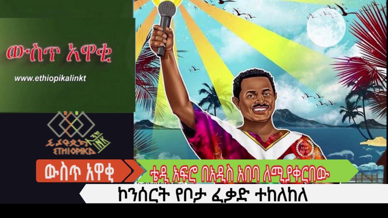 ቴዲ አፍሮ በአዲስ አበባ ለሚያቀርበው ኮንሰርት የቦታ ፈቃድ ተከለከለ EthiopikaLink
