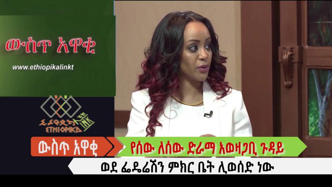የሰው ለሰው ድራማ አወዛጋቢ ጉዳይ ወደ ፌዴሬሽን ምክር ቤት ሊወሰድ ነው EthiopikaLink