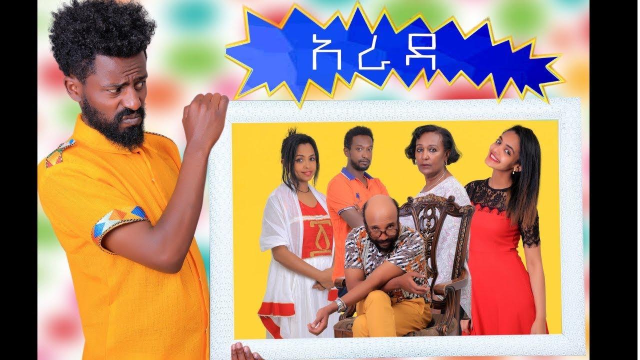 """""""አራዳ"""" አስቂኝ ተከታታይ ድራማ / Arada Ethiopian Comedy Drama ክፍል 1"""