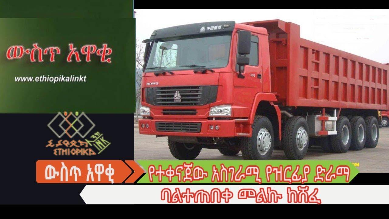 የተቀናጀው አስገራሚ የዝርፊያ ድራማ EthiopikaLink