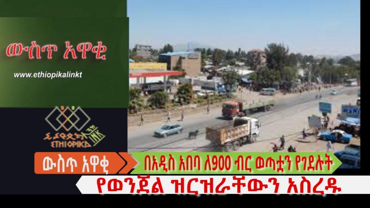 በአዲስ አበባ ለ900 ብር ወጣቷን የገደሉት የወንጀል ዝርዝራቸውን አስረዱ EthiopikaLink