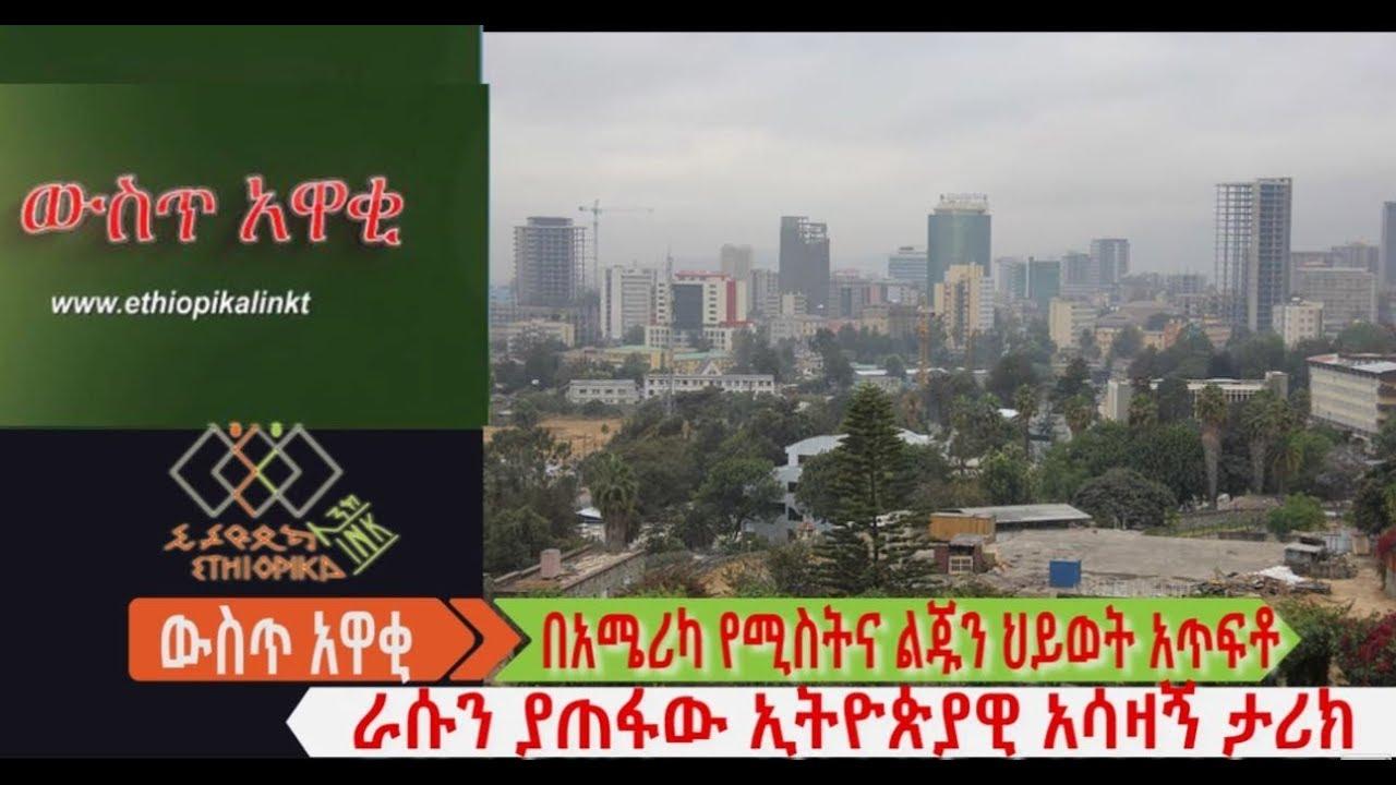 በአሜሪካ የሚስትና ልጁን ህይወት አጥፍቶ ራሱን ያጠፋው ኢትዮጵያዊ አሳዛኝ ታሪክ EthiopikaLink
