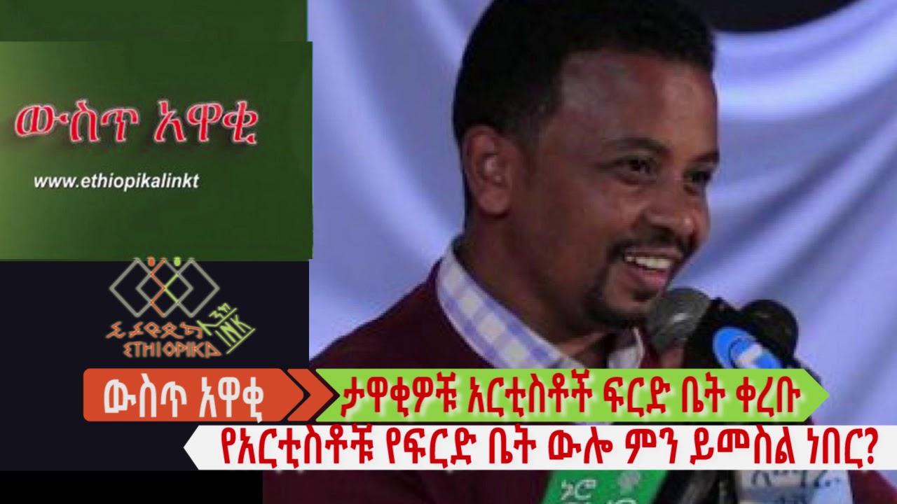 ታዋቂዎቹ አርቲስቶች ፍርድ ቤት ቀረቡ የአርቲስቶቹ የፍርድ ቤት ውሎ ምን ይመስል ነበር? EthiopikaLink