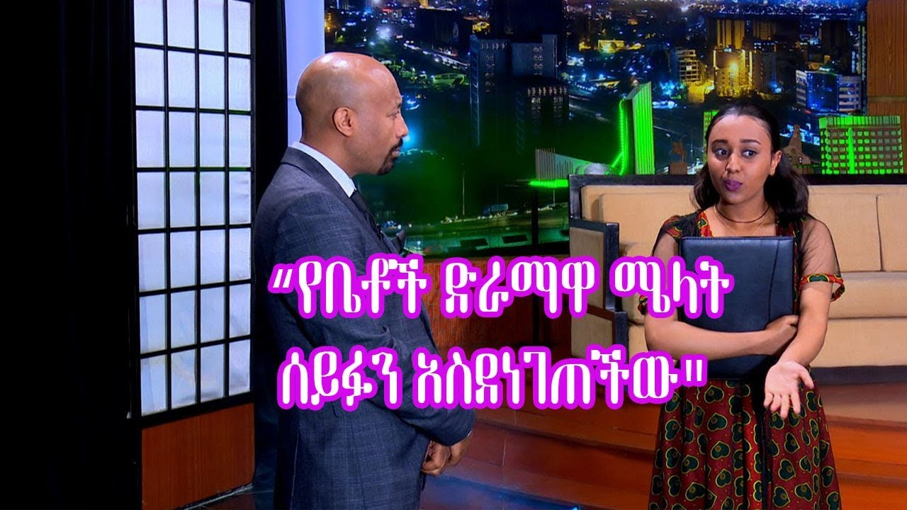 Seifu on EBS: የቤቶች ድራማዋ እርስቴ(ሜላት) ሰይፉን አስደነገጠችው | Actress Melat Tesfaye