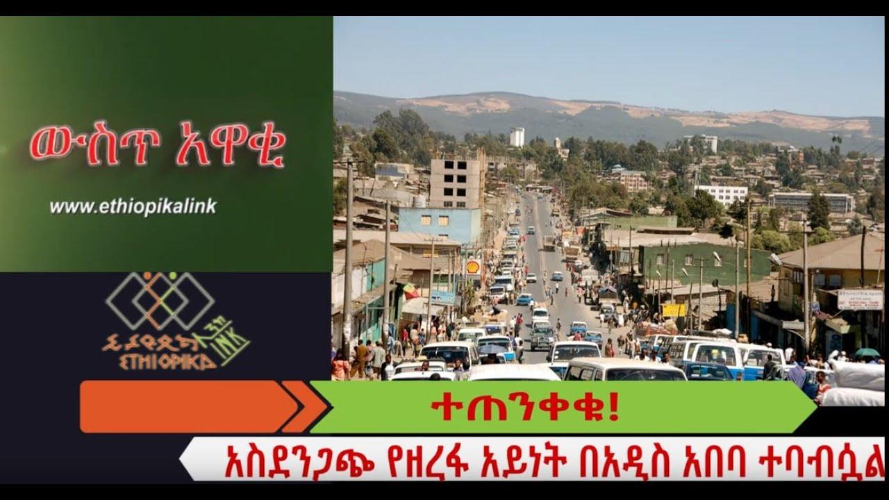 ተጠንቀቁ! አስደንጋጭ የዘረፋ አይነት በአዲስ አበባ ተባብሷል EthiopikaLink