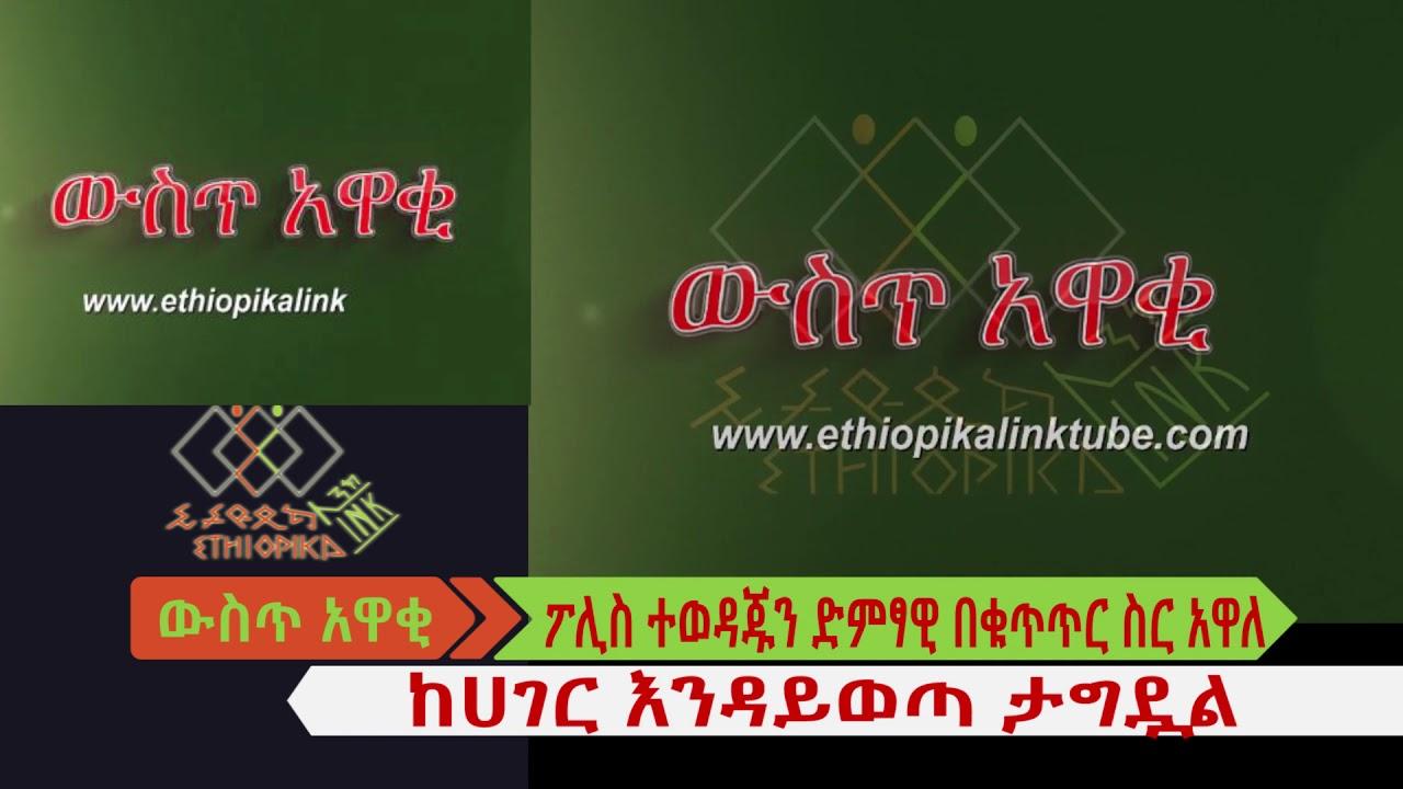 ፖሊስ ተወዳጁን ድምፃዊ በቁጥጥር ስር አዋለ EthiopikaLink