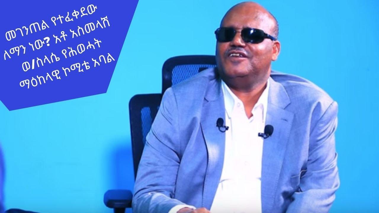 መገንጠል የተፈቀደው ለማን ነው? አቶ አስመላሽ ወ/ስላሴ የሕወሓት ማዕከላዊ ኮሚቴ አባል ክፍል 1 Ethio Forum